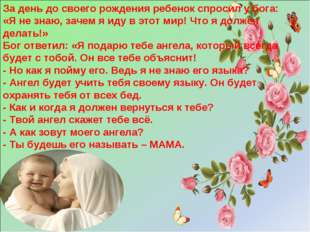 За день до своего рождения ребенок спросил у бога: «Я не знаю, зачем я иду в
