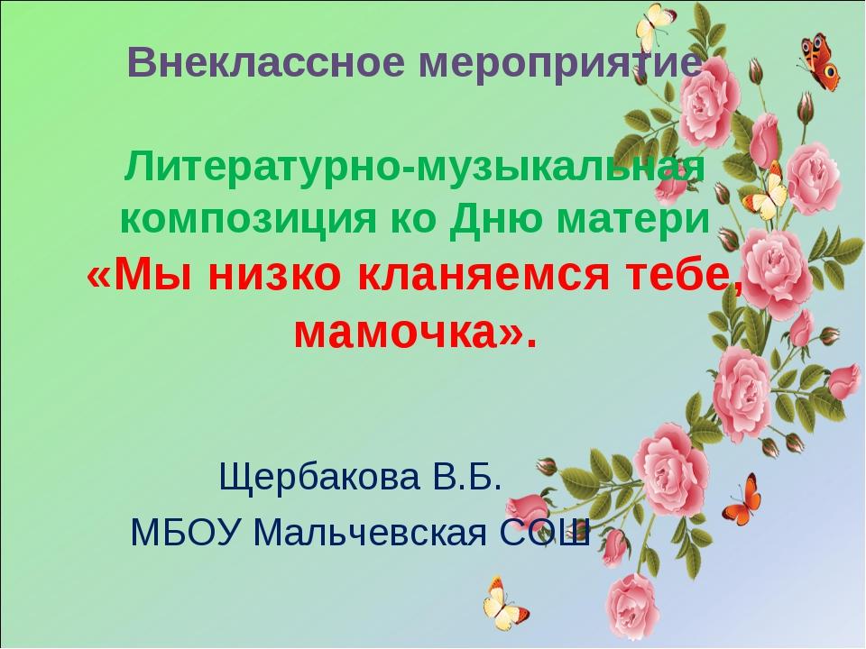 Внеклассное мероприятие Литературно-музыкальная композиция ко Дню матери «Мы...