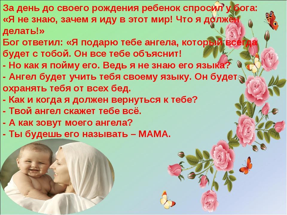 За день до своего рождения ребенок спросил у бога: «Я не знаю, зачем я иду в...