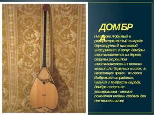 . Наиболее любимый и распространенный в народе двухструнный щипковый инструме