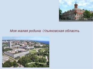 Моя малая родина -Ульяновская область
