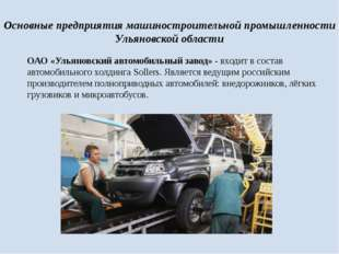 Основные предприятия машиностроительной промышленности Ульяновской области ОА