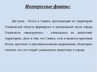 Интересные факты: Две реки – Волга и Свияга, протекающие по территории Ульяно