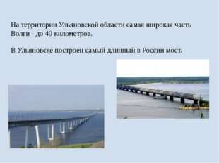 На территории Ульяновской области самая широкая часть Волги - до 40 километро