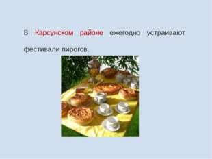 В Карсунском районе ежегодно устраивают фестивали пирогов.