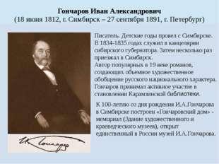 Писатель. Детские годы провел с Симбирске. В 1834-1835 годах служил в канцеля