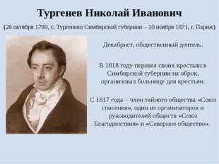 Тургенев Николай Иванович (28 октября 1789, с. Тургенево Симбирской губернии