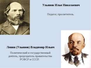 Ульянов Илья Николаевич Педагог, просветитель. Ленин (Ульянов) Владимир Ильич