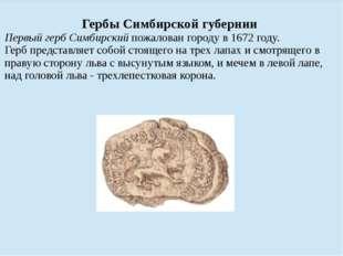 ГербыСимбирскойгубернии Первый гербСимбирскийпожалован городу в 1672 году. Г