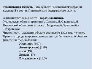 Ульяновская область – это субъект Российской Федерации, входящий в состав При