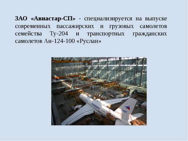 ЗАО «Авиастар-СП» - специализируется на выпуске современных пассажирских и гр...