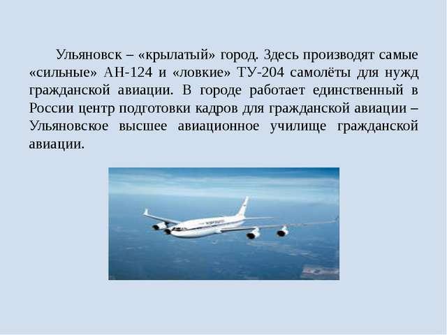 Ульяновск – «крылатый» город. Здесь производят самые «сильные» АН-124 и «лов...