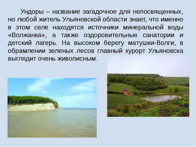 Ундоры – название загадочное для непосвященных, но любой житель Ульяновской...