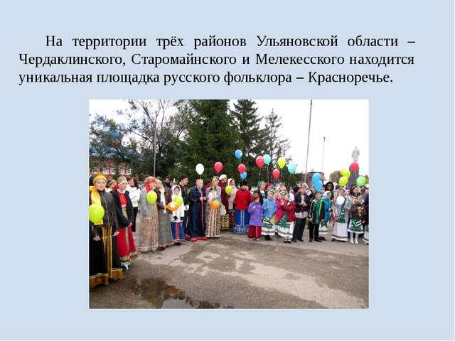 На территории трёх районов Ульяновской области – Чердаклинского, Старомайнск...