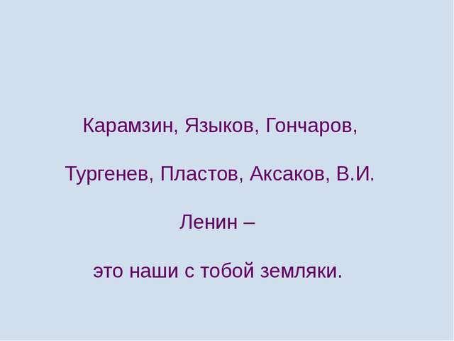 Карамзин, Языков, Гончаров, Тургенев, Пластов, Аксаков, В.И. Ленин – это наши...