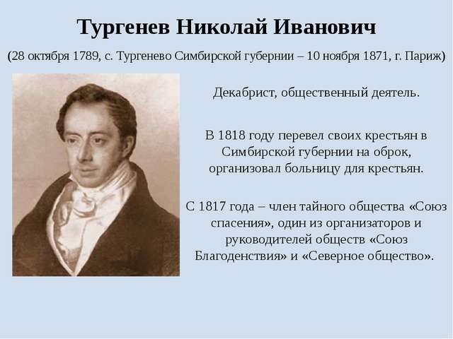 Тургенев Николай Иванович (28 октября 1789, с. Тургенево Симбирской губернии...