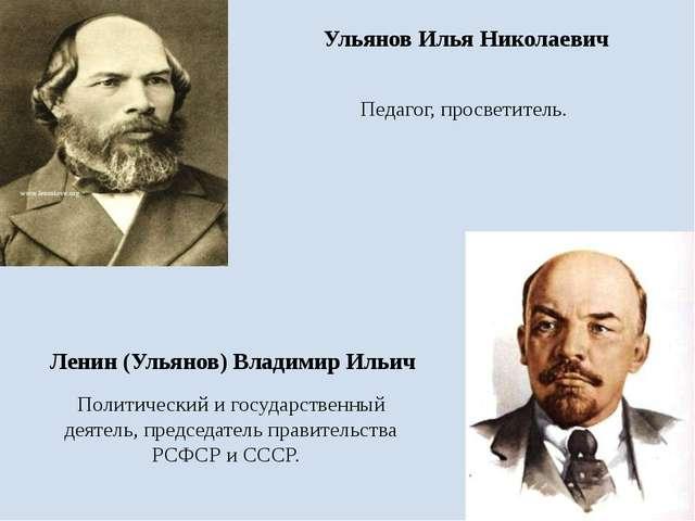 Ульянов Илья Николаевич Педагог, просветитель. Ленин (Ульянов) Владимир Ильич...