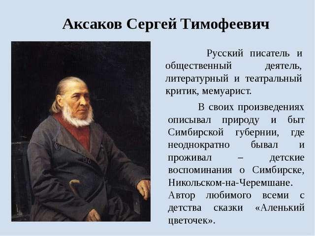 Аксаков Сергей Тимофеевич Русский писатель и общественный деятель, литературн...