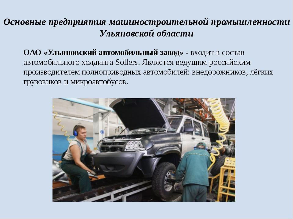 Основные предприятия машиностроительной промышленности Ульяновской области ОА...