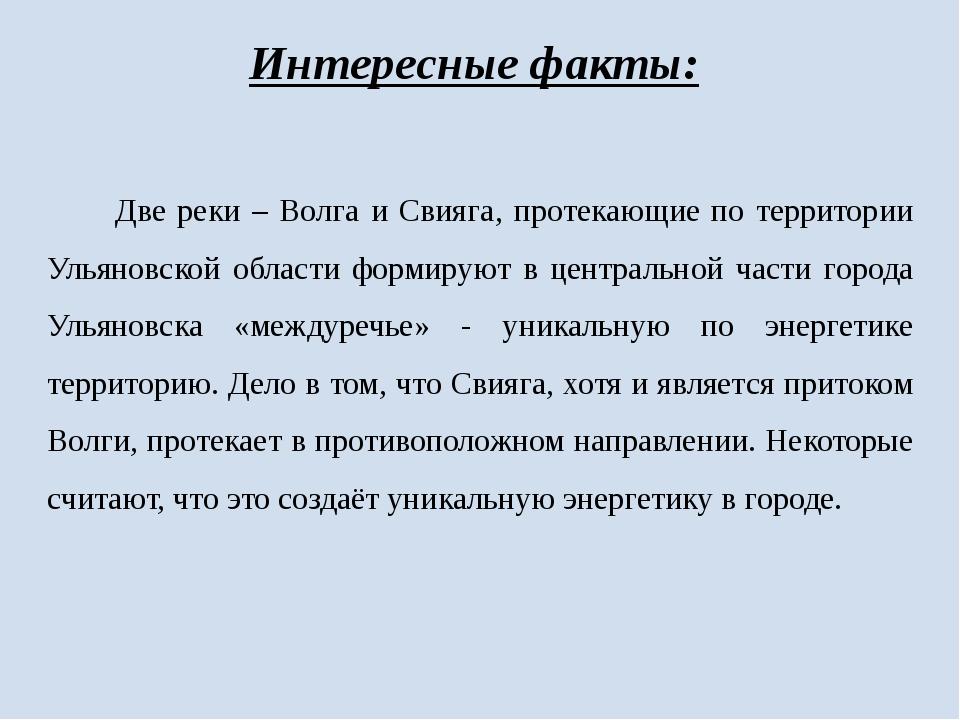Интересные факты: Две реки – Волга и Свияга, протекающие по территории Ульяно...