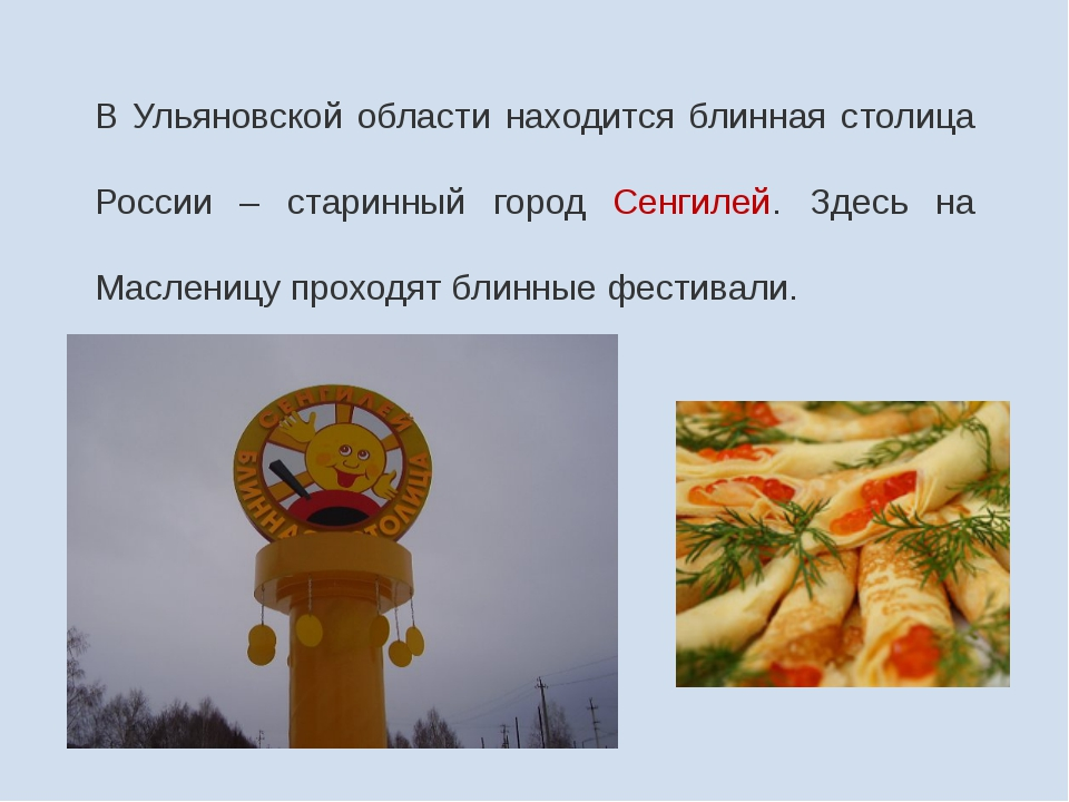 В Ульяновской области находится блинная столица России – старинный город Сенг...