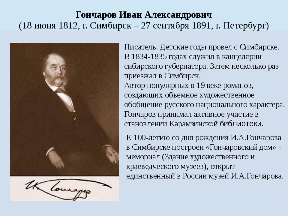 Писатель. Детские годы провел с Симбирске. В 1834-1835 годах служил в канцеля...