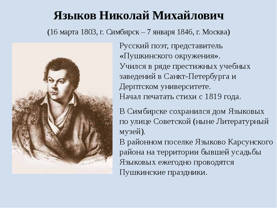 Языков Николай Михайлович (16 марта 1803, г. Симбирск – 7 января 1846, г. Мос...