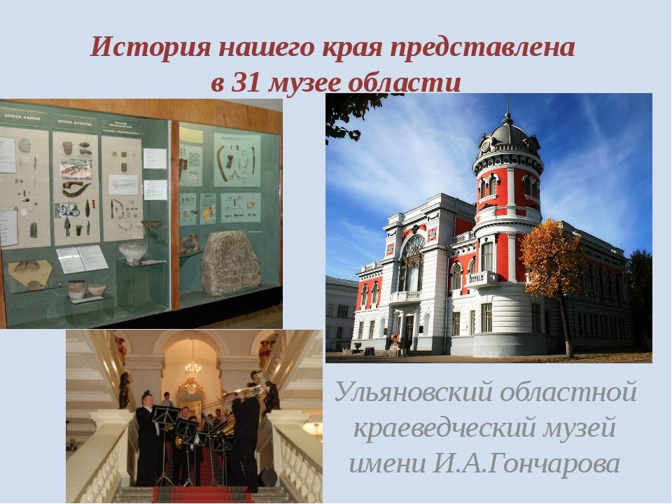 История нашего края представлена в 31 музее области Ульяновский областной кра...