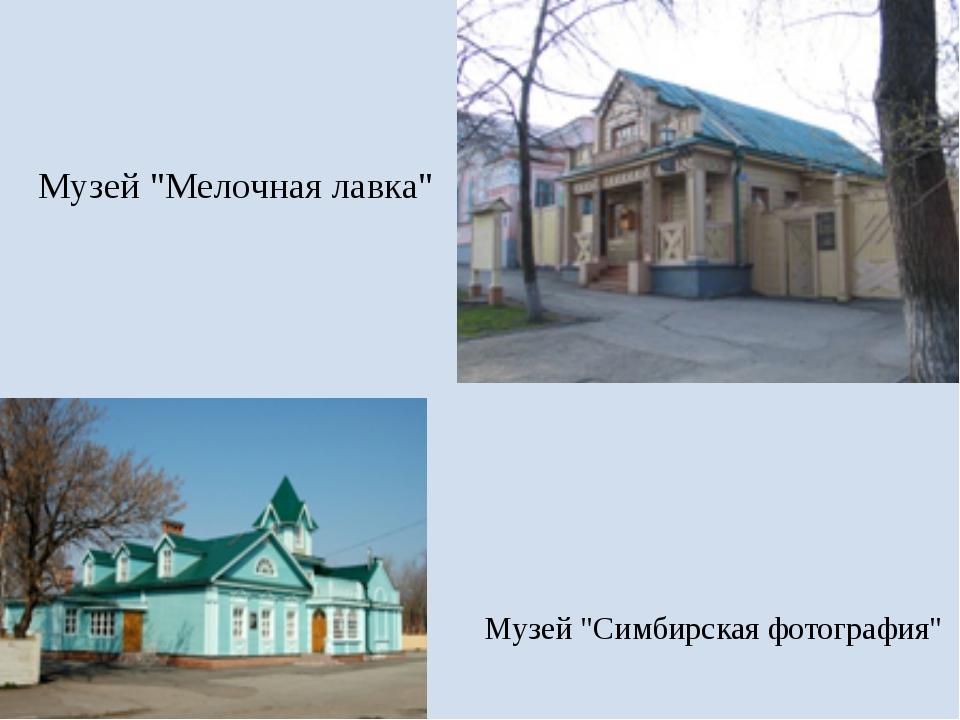 """Музей """"Симбирская фотография"""" Музей """"Мелочная лавка"""""""
