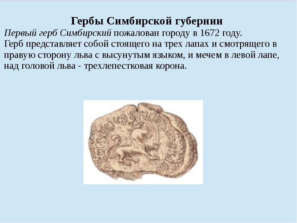 ГербыСимбирскойгубернии Первый гербСимбирскийпожалован городу в 1672 году. Г...