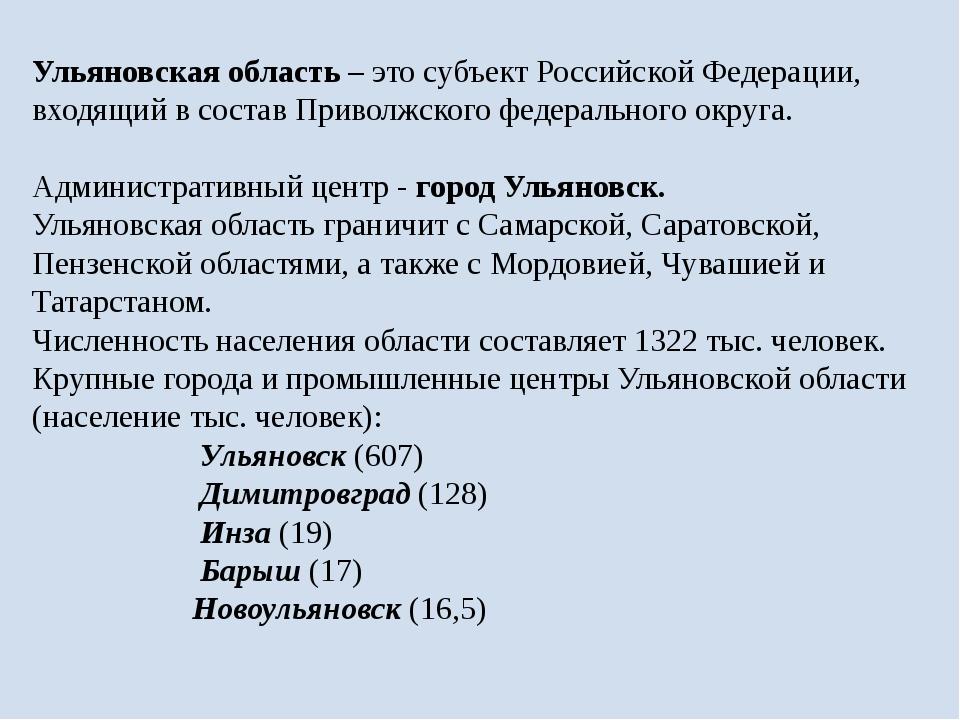 Ульяновская область – это субъект Российской Федерации, входящий в состав При...