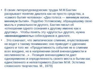 В своих литературоведческих трудах М.М.Бахтин раскрывает понятие диалога как