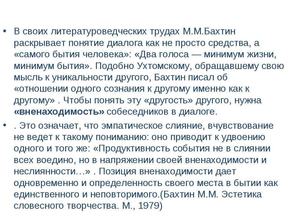 В своих литературоведческих трудах М.М.Бахтин раскрывает понятие диалога как...