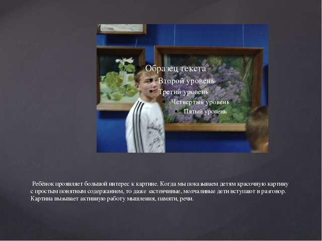 Ребёнок проявляет большой интерес к картине. Когда мы показываем детям красо...