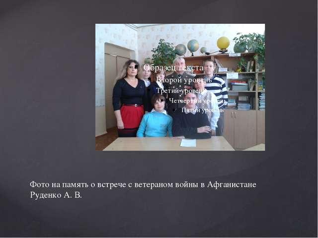Фото на память о встрече с ветераном войны в Афганистане Руденко А. В.