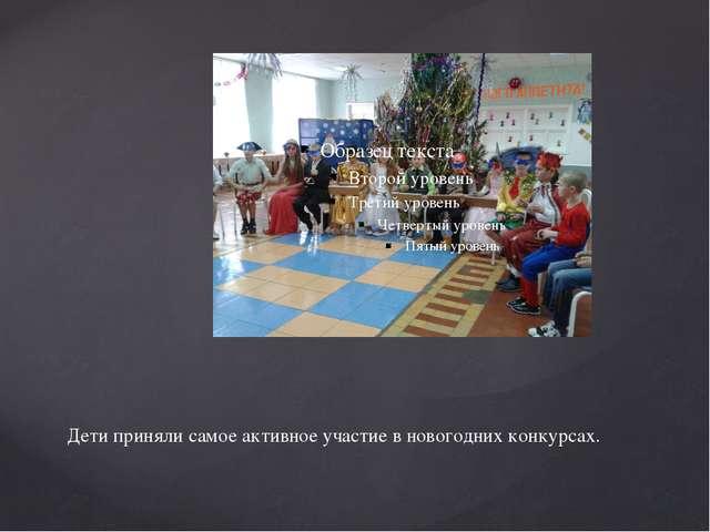 Дети приняли самое активное участие в новогодних конкурсах.