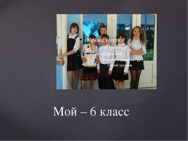 Мой – 6 класс
