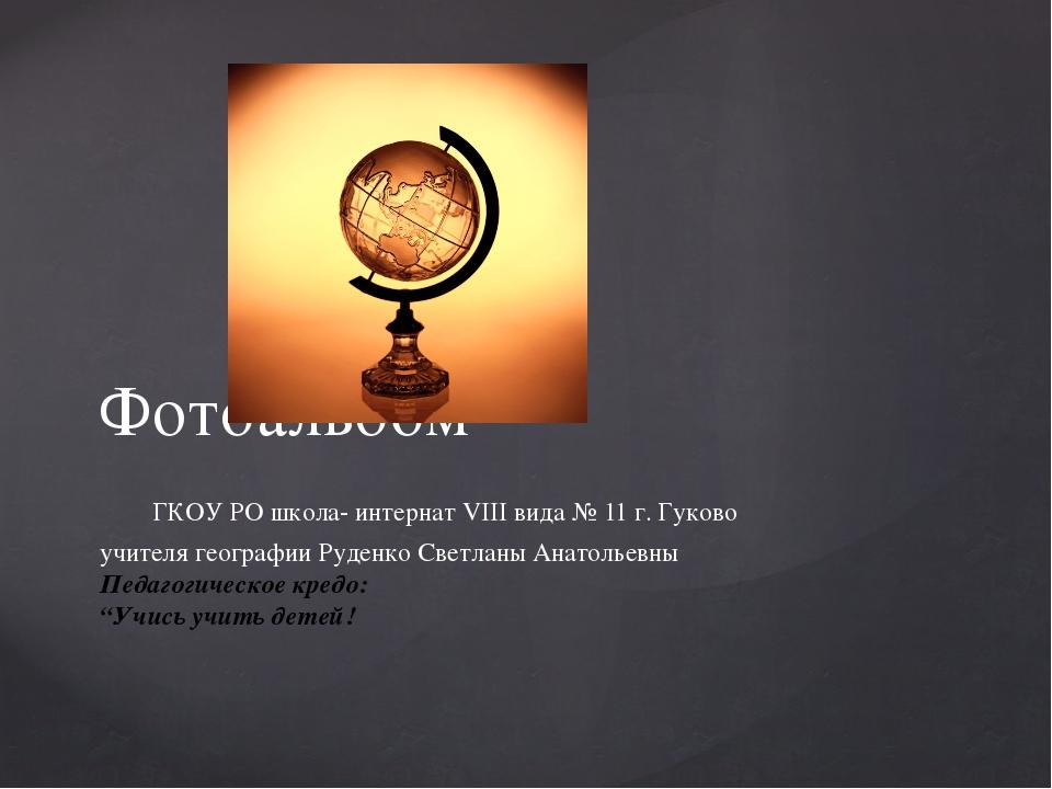 user Фотоальбом ГКОУ РО школа- интернат VIII вида № 11 г. Гуково учителя геог...