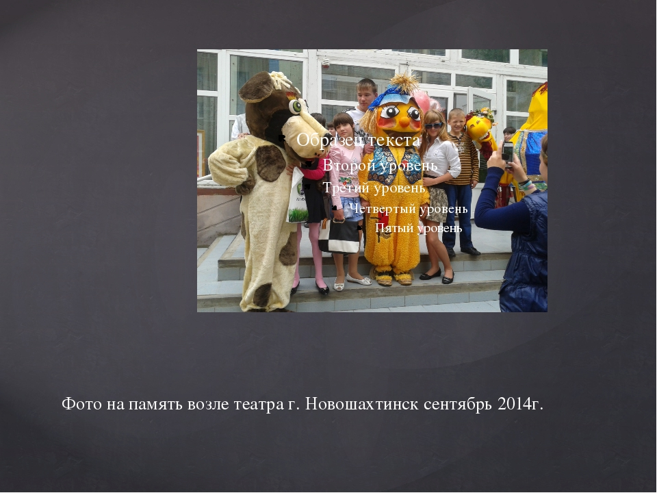 Фото на память возле театра г. Новошахтинск сентябрь 2014г.