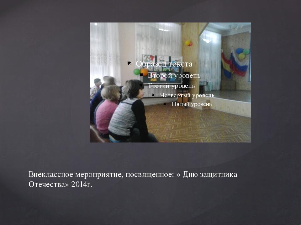 Внеклассное мероприятие, посвященное: « Дню защитника Отечества» 2014г.