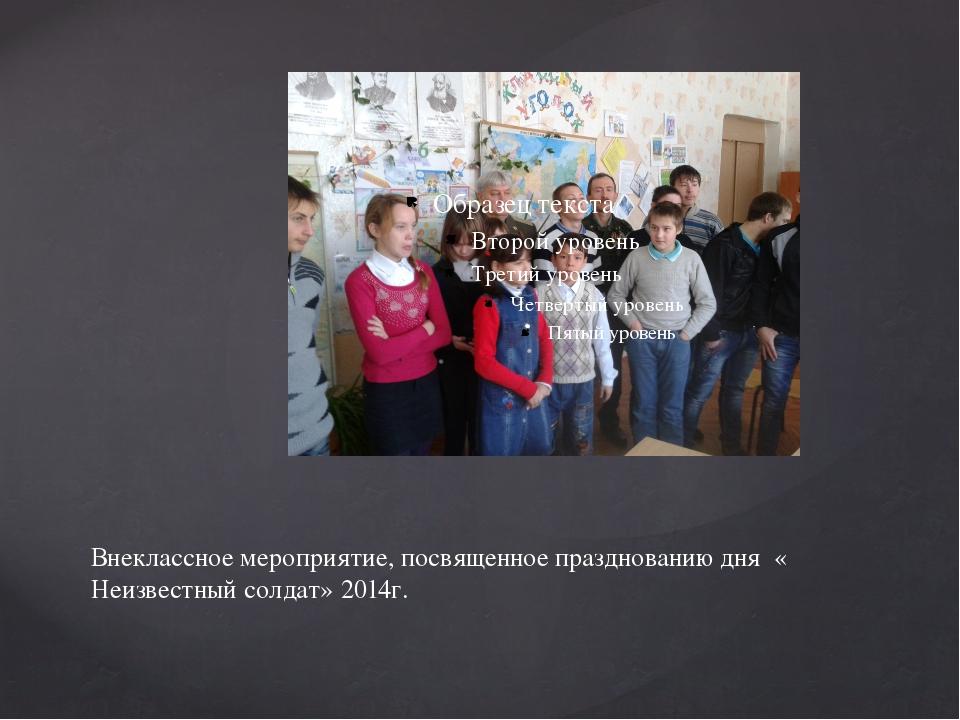 Внеклассное мероприятие, посвященное празднованию дня « Неизвестный солдат» 2...