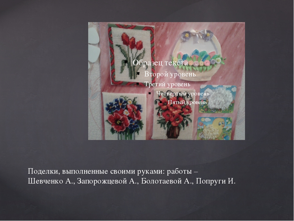 Поделки, выполненные своими руками: работы – Шевченко А., Запорожцевой А., Бо...
