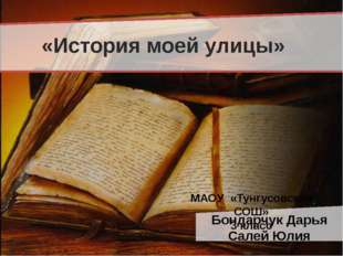 «История моей улицы» Бондарчук Дарья Салей Юлия МАОУ «Тунгусовская СОШ» 3 кл