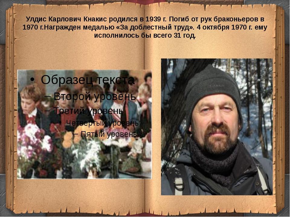 Улдис Карлович Кнакис родился в 1939 г. Погиб от рук браконьеров в 1970 г.Наг...