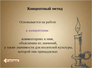 Искать днём с огнём. מְחַפֵּשׂ אותו בְּנֵרוֹת Сравните русские и иностранные