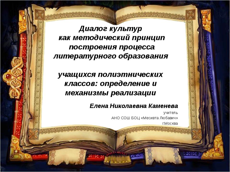 Диалог культур как методический принцип построения процесса литературного об...