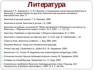 Литература Белкина Г.Л., Корсаков С. Н. И.Т.Фролов и становление отечественн