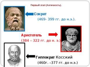 Первый этап (Античность). Сократ (469- 399 гг. до н.э.). Аристотель (384 – 32