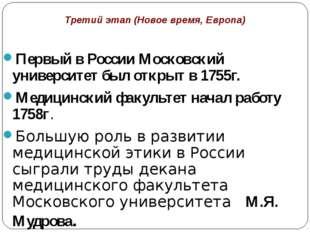Третий этап (Новое время, Европа) Первый в России Московский университет был