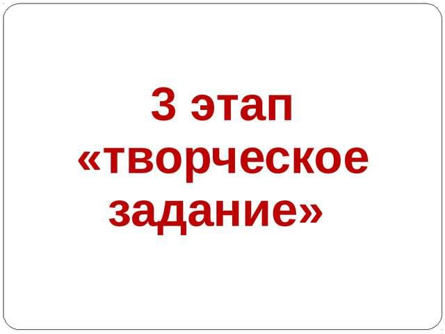3 этап «творческое задание»